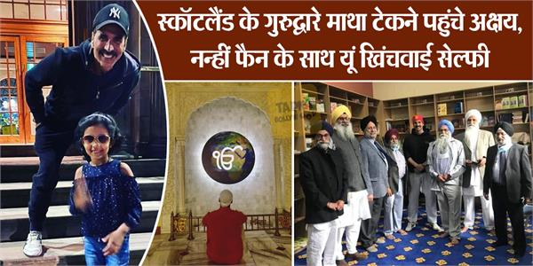 akshay kumar take blessing waheguru in scotland
