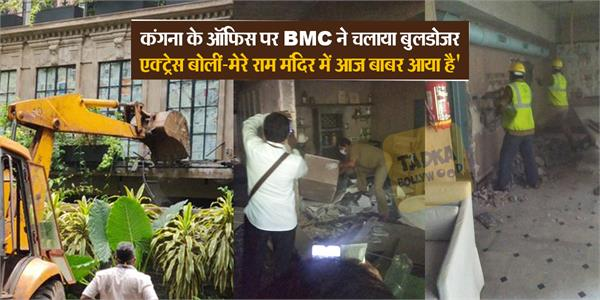 bmc destroy kangana ranaut office