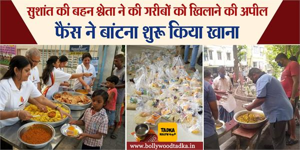 fans participate in feedfood4ssr for sushant
