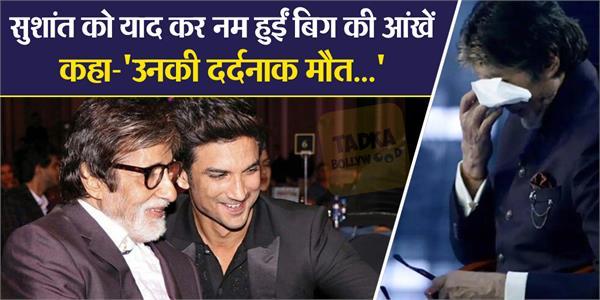 kaun banega crorepati 12 amitabh bachchan remembers sushant singh rajput