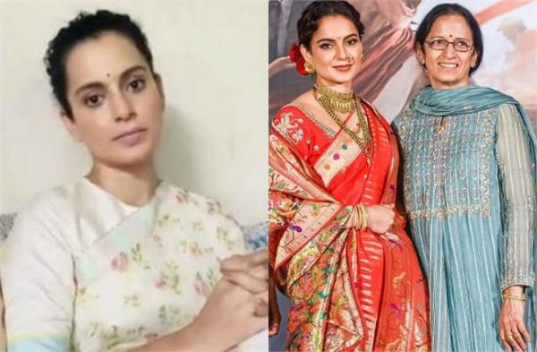 kangana did not receive mother asha ranaut phone calls after reaching mumbai