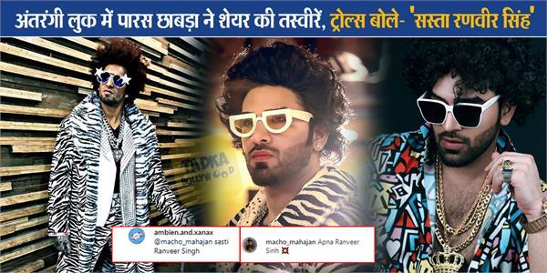 paras chhabra troll for his new retro look user say sasta ranveer singh