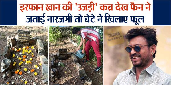 irrfan khan s son babil shares photos of his grave and said baba liked it wild