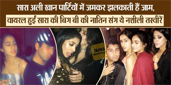 sara pictures viral with amitabh bachchan grand daughter navya