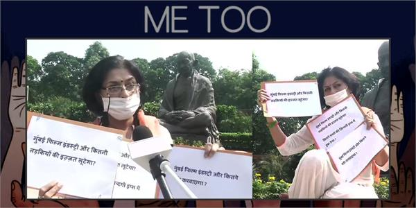 rupa ganguly protest in parliament over allegation against anurag kashyap