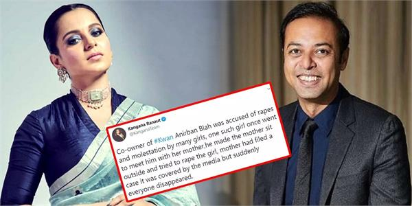 kangana said kwan co owner anirban blah was accused of rapes and molestation