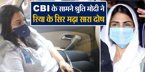 shruti modi said cbi i suggested drugs to sushant it was rhea who taking care