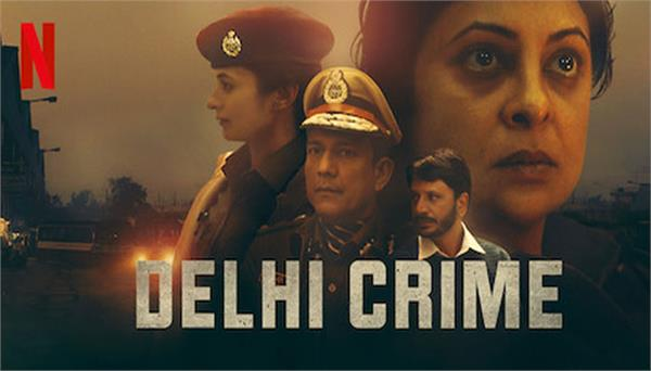 shefali shah expressed her happiness when delhi crime in emmy awards 2020