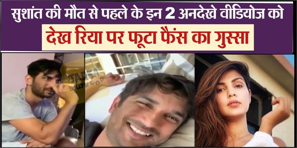 sushant singh rajput 2 unseen videos recorded by rhea chakraborty goes viral