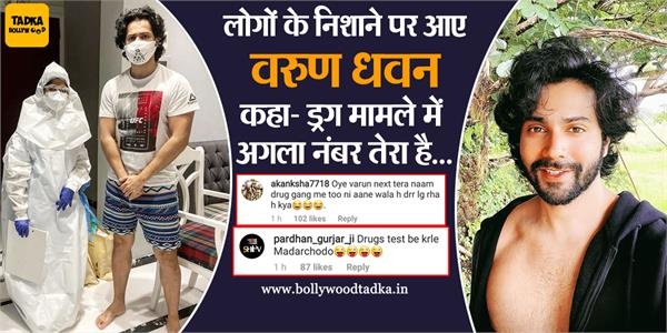 users trolled varun dhawan and said you are next in drug case list