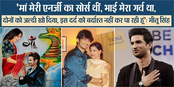 sushant singh rajput sister meetu singh share emotional post