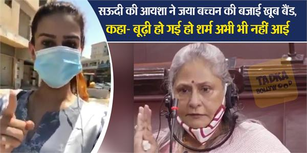 saudi girl angry on jaya bachchan statement on drugs