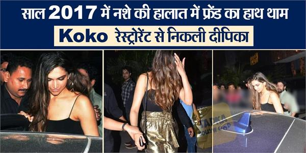 when deepika spotted leaving koko in mumbai as october 2017 drug chats surface