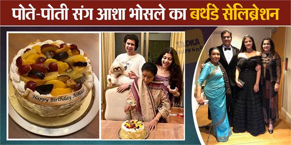 asha bhosle celebrate her 87th birthday with grandchildren