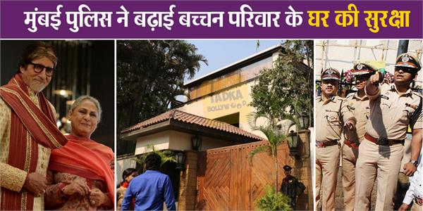 mumbai police provide security amitabh house after jaya parliament speech