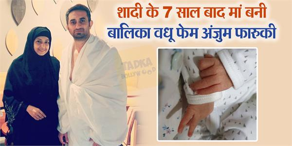 balika vadhu fame actressanjum farooki blessed with baby girl