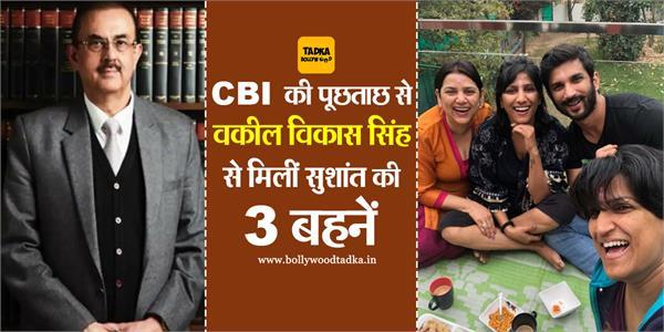 sushant singh rajput 3 sisters met lawyer vikas singh in delhi