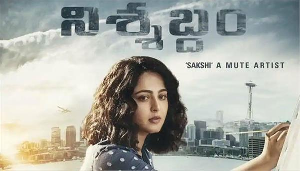 amazon prime video announces anushka shetty starrer nishbadam
