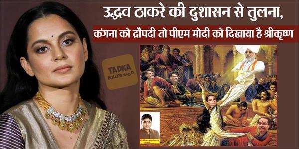 kangana ranaut uddhav thackeray sanjay raut mahabharata poster in varanasi