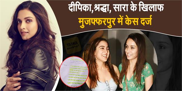 complaint filed against deepika sara ali khan and others stars in muzaffarpur