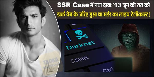 lawyer claims that sushant murder was telecast live via dark web