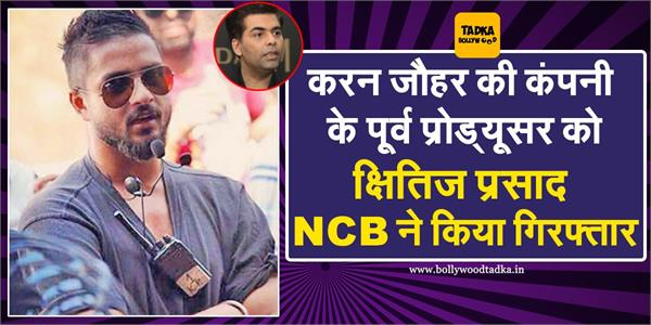 ncb arrests dharma productions executive producer kshitij prasad