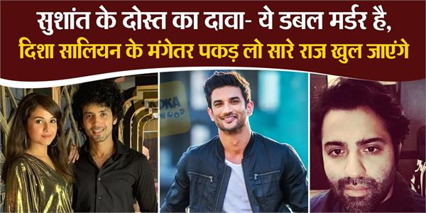 sushant friend yuvraj claims manager disha fiance can help to solve ssr case