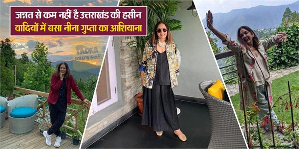actress neena gupta beautiful house picture which is located at mukteshwar