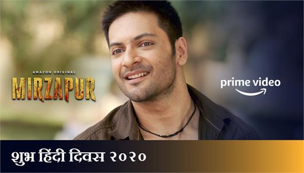 amazon prime wishes happy hindi diwas in trademark mirzapu style