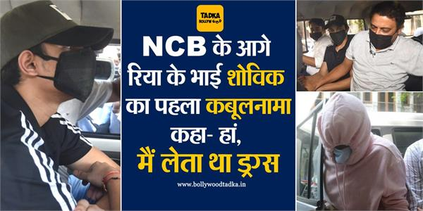 showik chakraborty confirm ncb that consume drugs