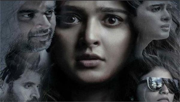 new dialogue promo from telugu suspense thriller nishabdam releases