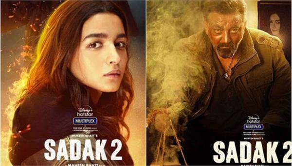 fans of these songs of sadak 2 are very liked