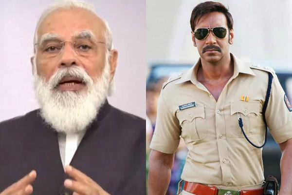pm modi adviced to ips officers don t try to be singham very first day of duty