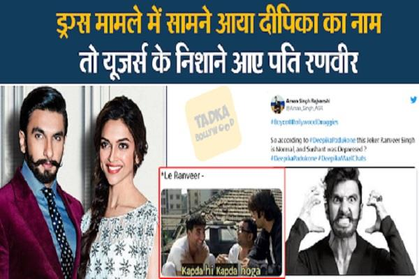 deepika name involved in drug case ranveer trolled on social media