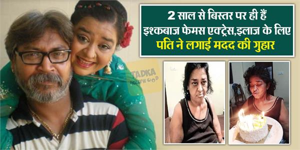 ishqbaz actress nishi singh bhadli again have paralysis attack