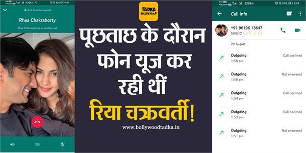 is rhea chakraborty use phone during cbi interrogation