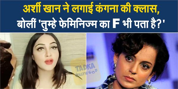 arshi khan attacks kangana said do you know f of feminism