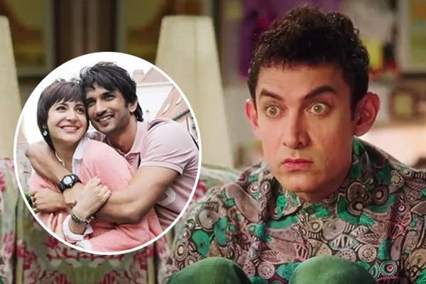aamir khan had removed scene of sushant singh rajput film pk