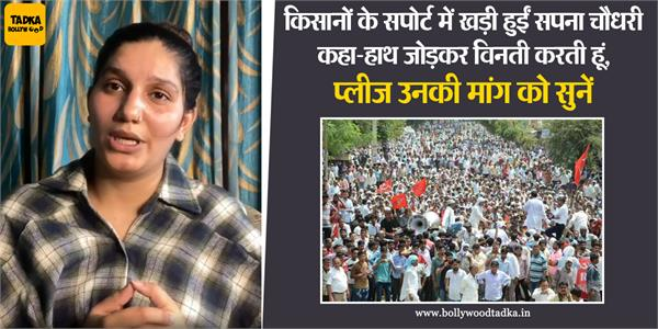 sapna chaudhary request people to suppport farmers