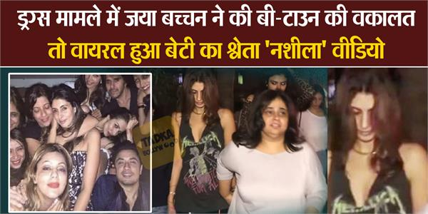 jaya defend film industry in drug here her daughter shweta party video viral