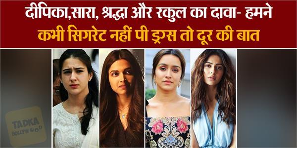 deepika sara shraddha rakul said they don t even smoke