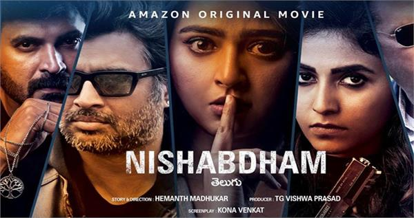 nishabdham dialogue promo released audience curious about the film