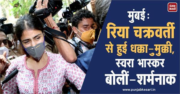 mumbai riya chakraborty was pushed swara bhaskar spoke shameful