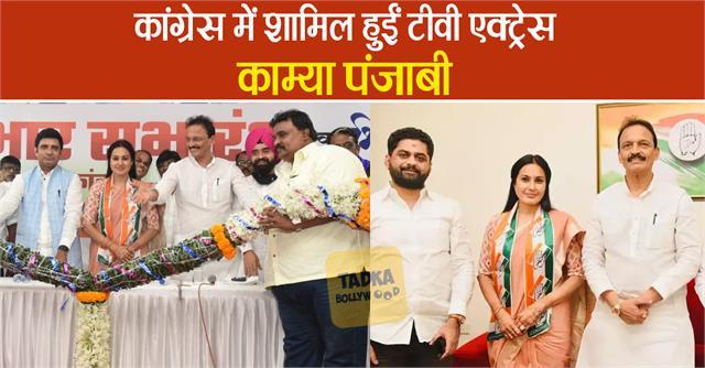 kamya panjabi joins congress party