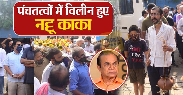nattu kaka aka ghanshyam nayak funeral pictures jethalal attend last rites