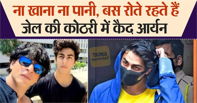aryan khan crying inside his cell not drink enough water and eat food