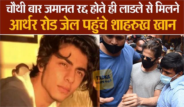 shahrukh khan reached arthur road jail to meet aryan khan