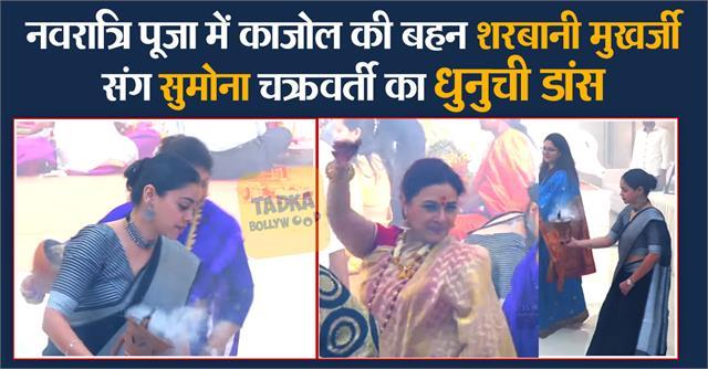 dhunuchi dance by sumona chakravarti and sharbani mukherjee