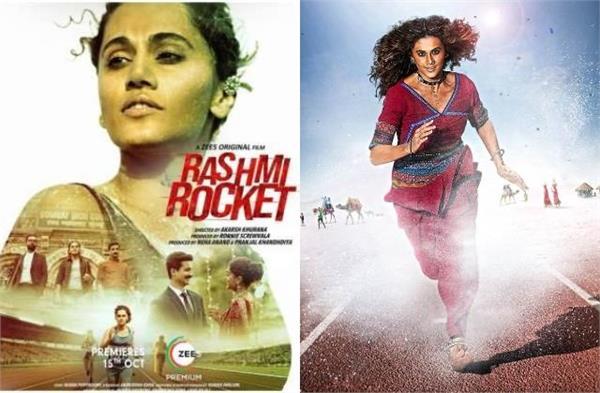 movie review of taapsee pannu starrer  rashmi rocket