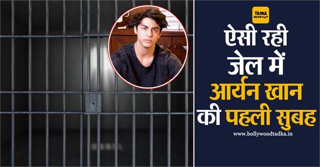 drug case aryan khan first day in arthur jail